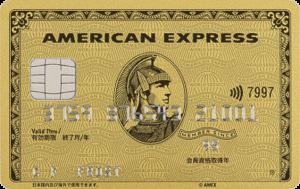 アメリカン・エキスプレス・ゴールド・カード