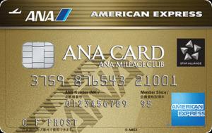 【口コミ有】ANAアメックス・ゴールドカード完全ガイド!ANAマイルが貯まりやすいメリット豊富なカード!