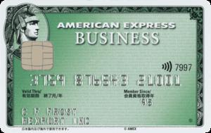 アメックス・ビジネス・カード