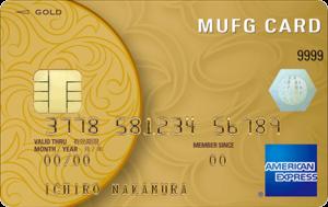 MUFGカードゴールド・アメリカン・エキスプレス・カード