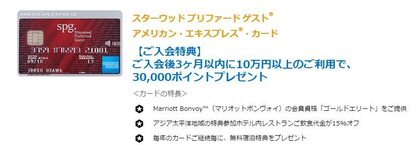 SPGアメックス新規入会で30,000ポイント