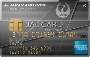 JALアメックスプラチナカード
