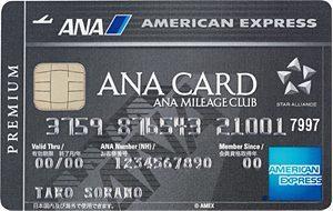 ANAアメリカン ・エキスプレス・プレミアム・カード