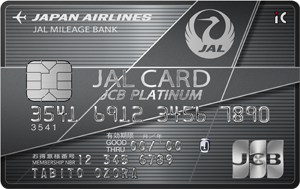 JAL JCBカード プラチナ