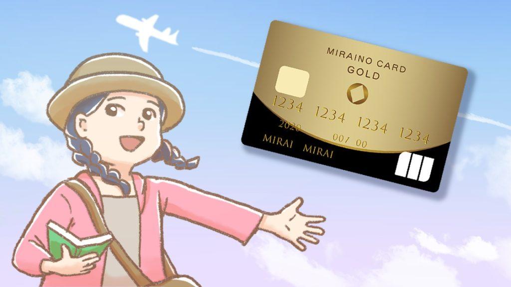 隠れた最強カードのミライノカードゴールドは海外旅行保険が充実!審査難易度やメリットを解説!