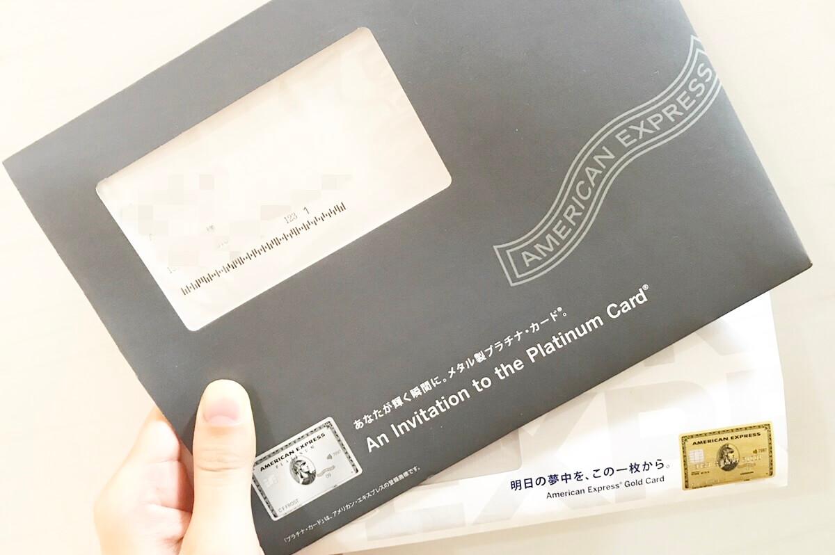 インビテーションの招待状
