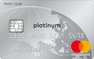 TRUST CLUBプラチナマスターカード