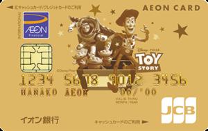 イオンゴールドカードのトイ・ストーリーデザイン
