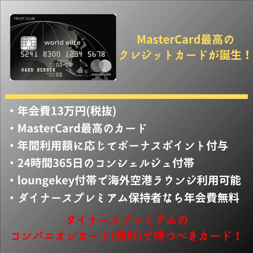 TRUST CLUB ワールドエリートカードの特典一覧