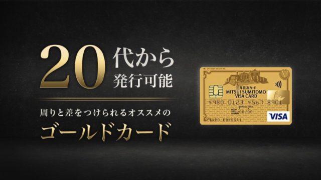 20代におすすめできるゴールドカード特集