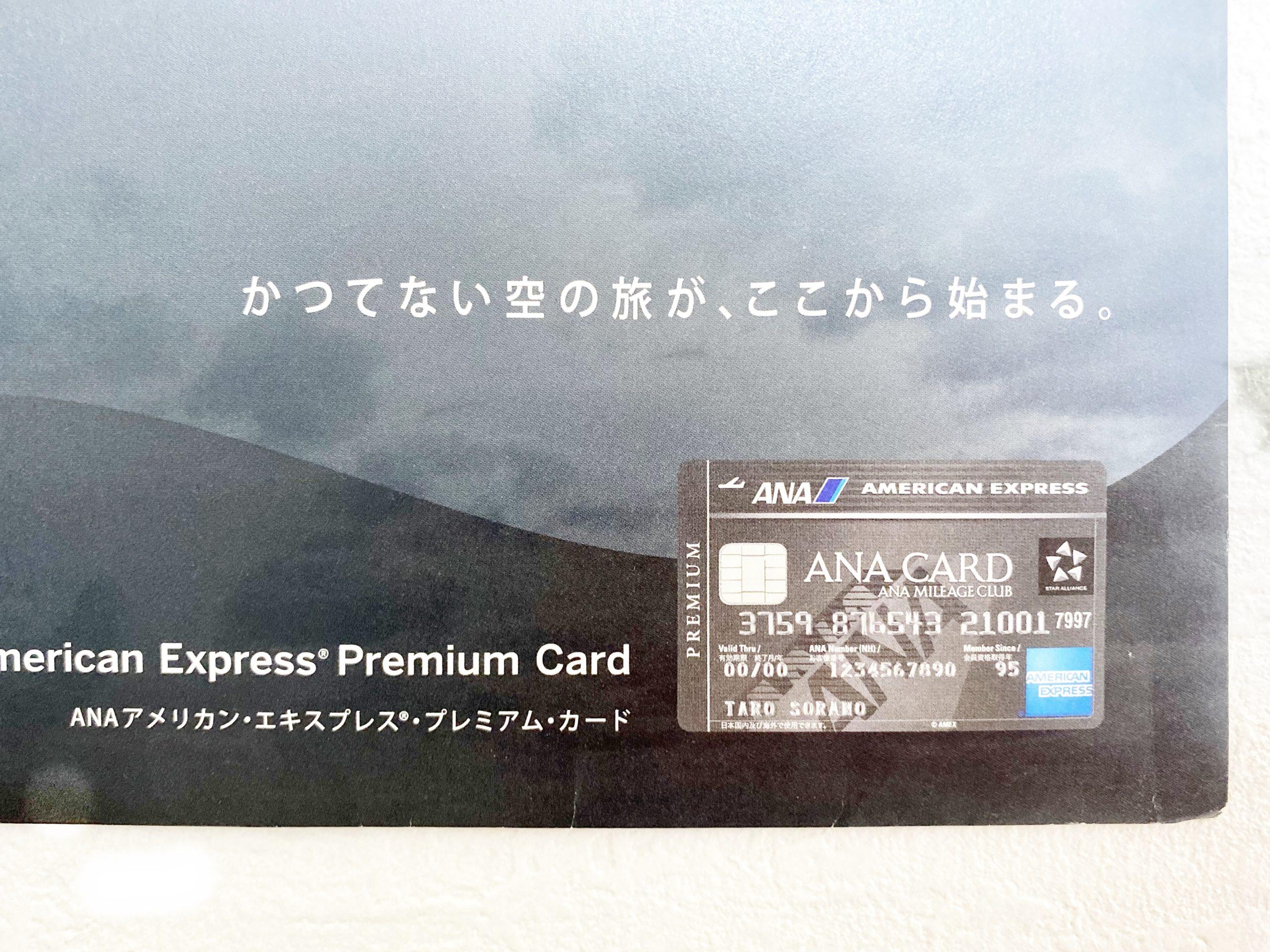 ANAアメックスプレミアムカードのインビテーション