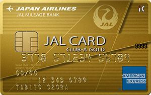 JALアメックスCLUB-Aゴールドカード