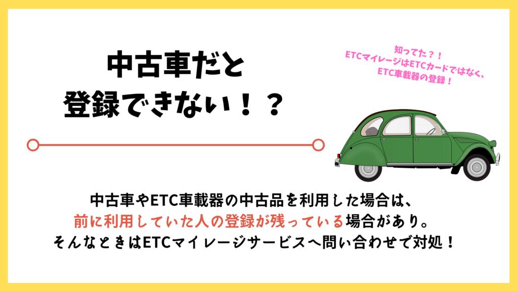 ETCマイレージサービスは中古車だと登録できない場合がある