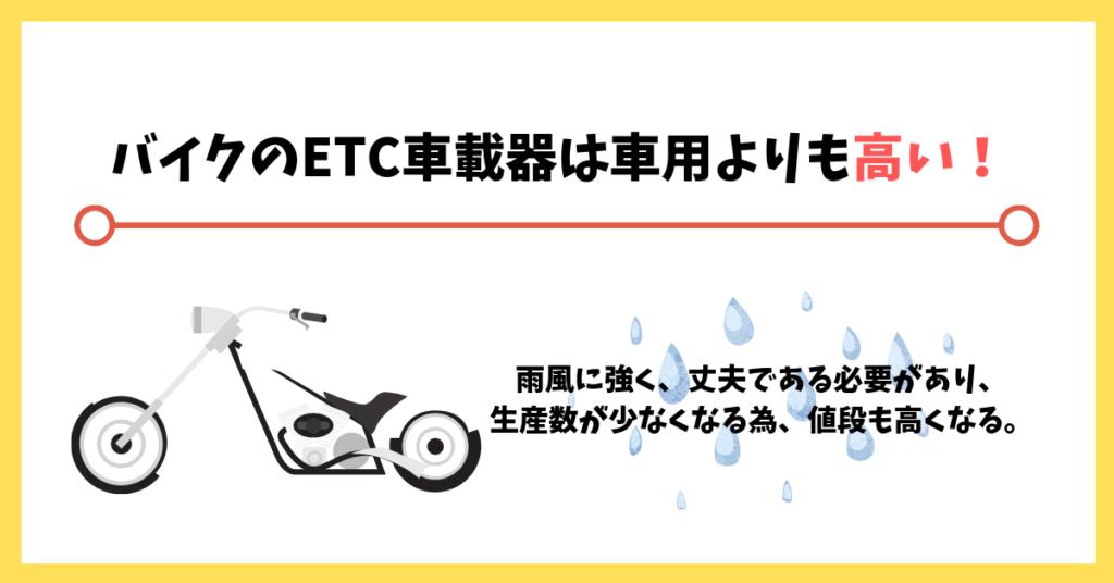 バイク用ETC車載器本体は車用よりも高い!