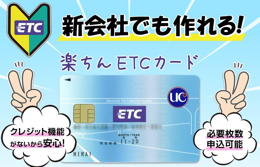法人ETCカード(ETC協同組合)公式サイト