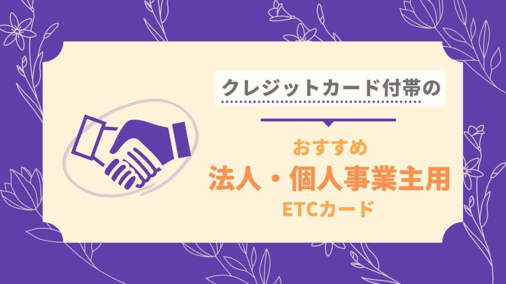 クレジットカード付帯のおすすめ法人用・個人事業主ETCカード