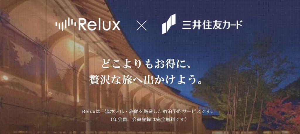 Reluxで特別優待