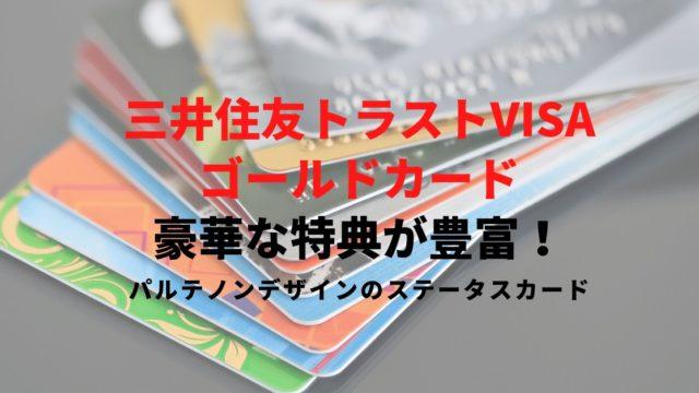 【三井住友トラストVISAゴールドカードの特典と口コミ】ステータスあるゴールドカードは特典も圧巻!
