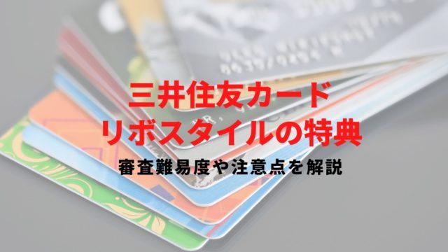 三井住友カード RevoStyle(リボスタイル)の口コミと特典|リボ払い派にはおすすめ!使い方には注意しよう