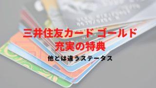 【三井住友カード ゴールドの口コミと特典】ステータスと特典重視のゴールドカード!