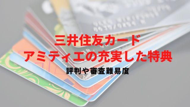 【三井住友カード アミティエの口コミと特典】女性向けの嬉しい特典付きのクレジットカード