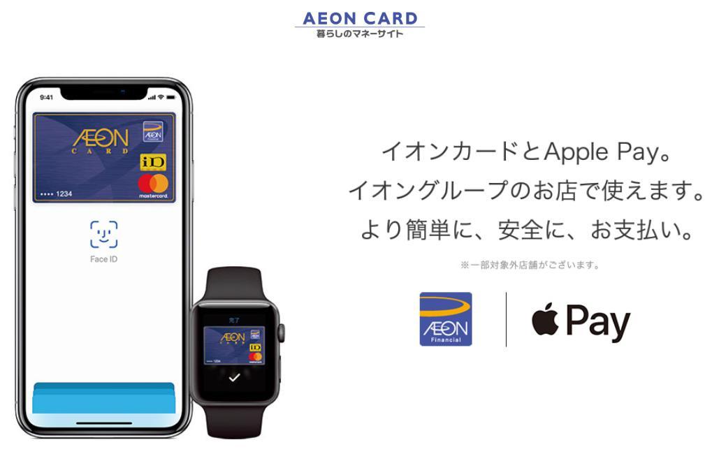イオンカードとApple Pay