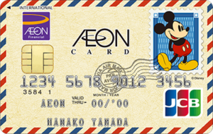 イオンカードのディズニーデザイン