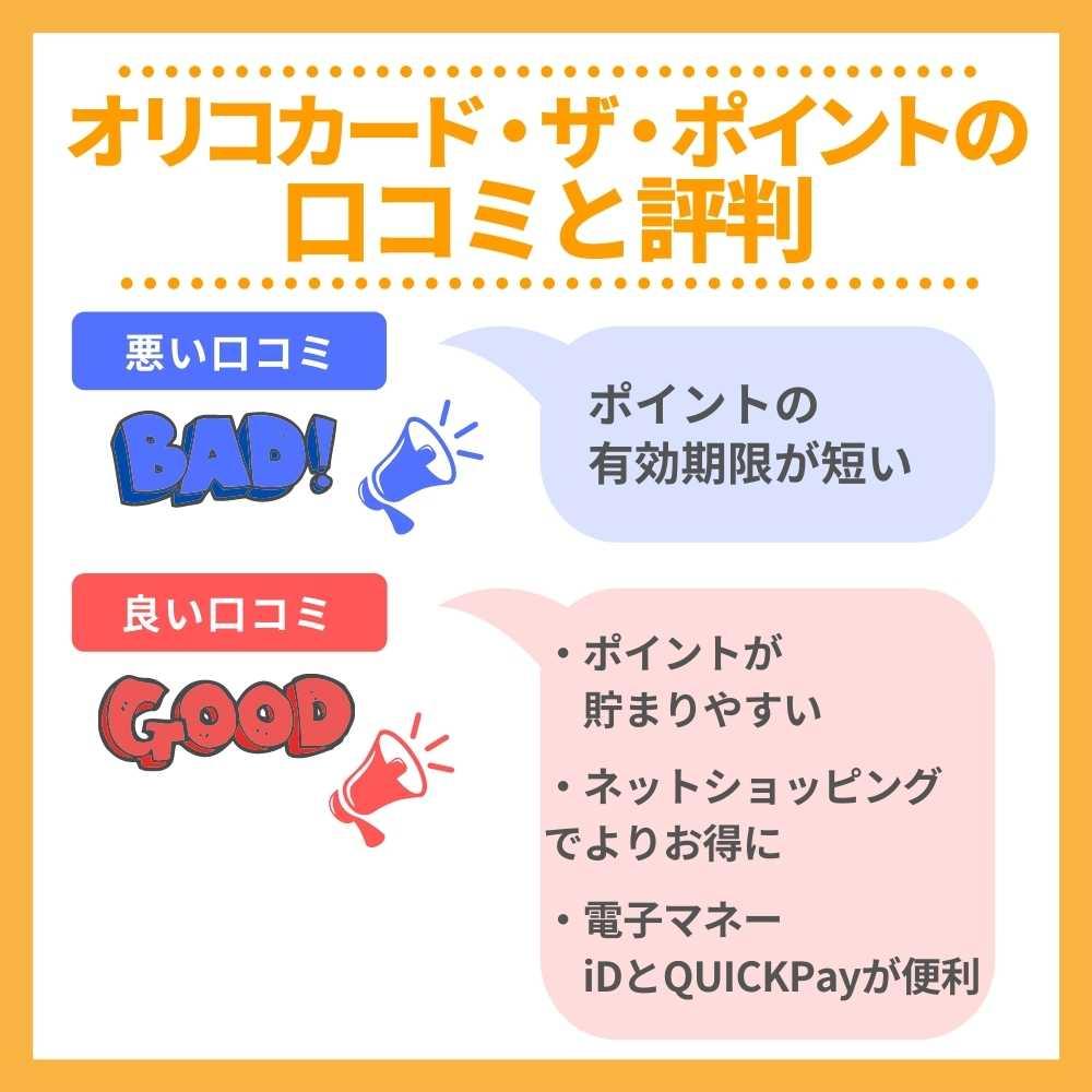 オリコカード・ザ・ポイントの口コミ/評判
