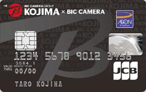 コジマ×ビックカメラカード