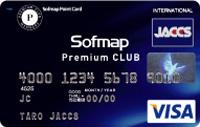 ソフマップクレジットカード