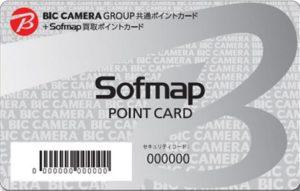 ソフマップポイントカード