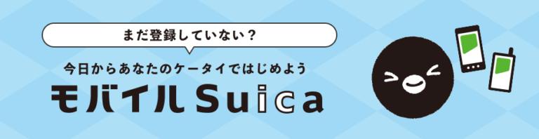 モバイルSuica/SMART ICOCAへのチャージでポイントが貯まる