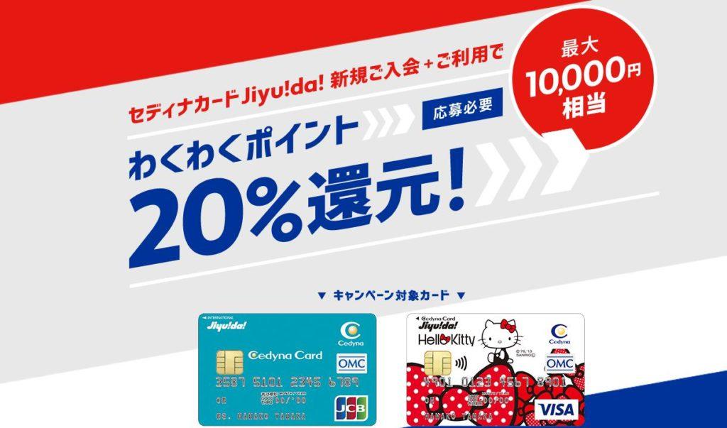新規入会+利用で最大10,000円相当ポイントプレゼント!