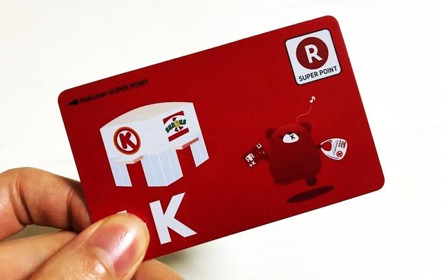 楽天ポイントカード
