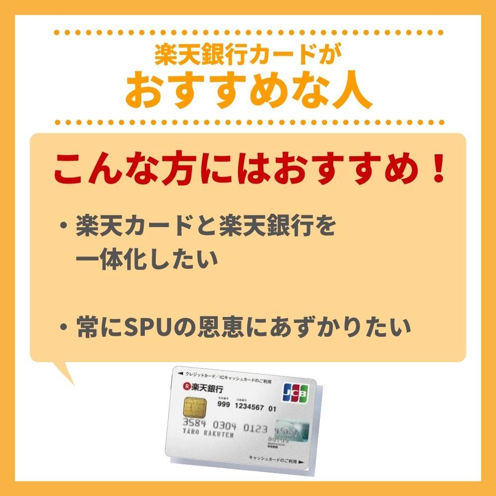 楽天銀行カードがおすすめな人