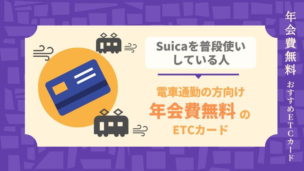 電車通勤の方向け年会費無料のおすすめETCカード