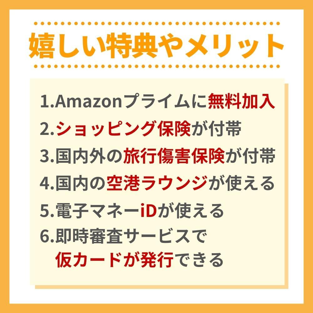 Amazon MasterCardゴールドに付帯する特典やメリットは多い