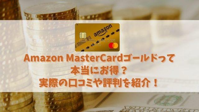 一番お得?【Amazon MasterCardゴールドの特典】利用するメリットと他社カードの還元率を比較してみた