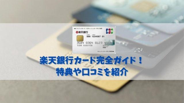 【楽天銀行カードの特典と口コミ】楽天カードとどう違う?銀行がセットになった楽天銀行カードガイド