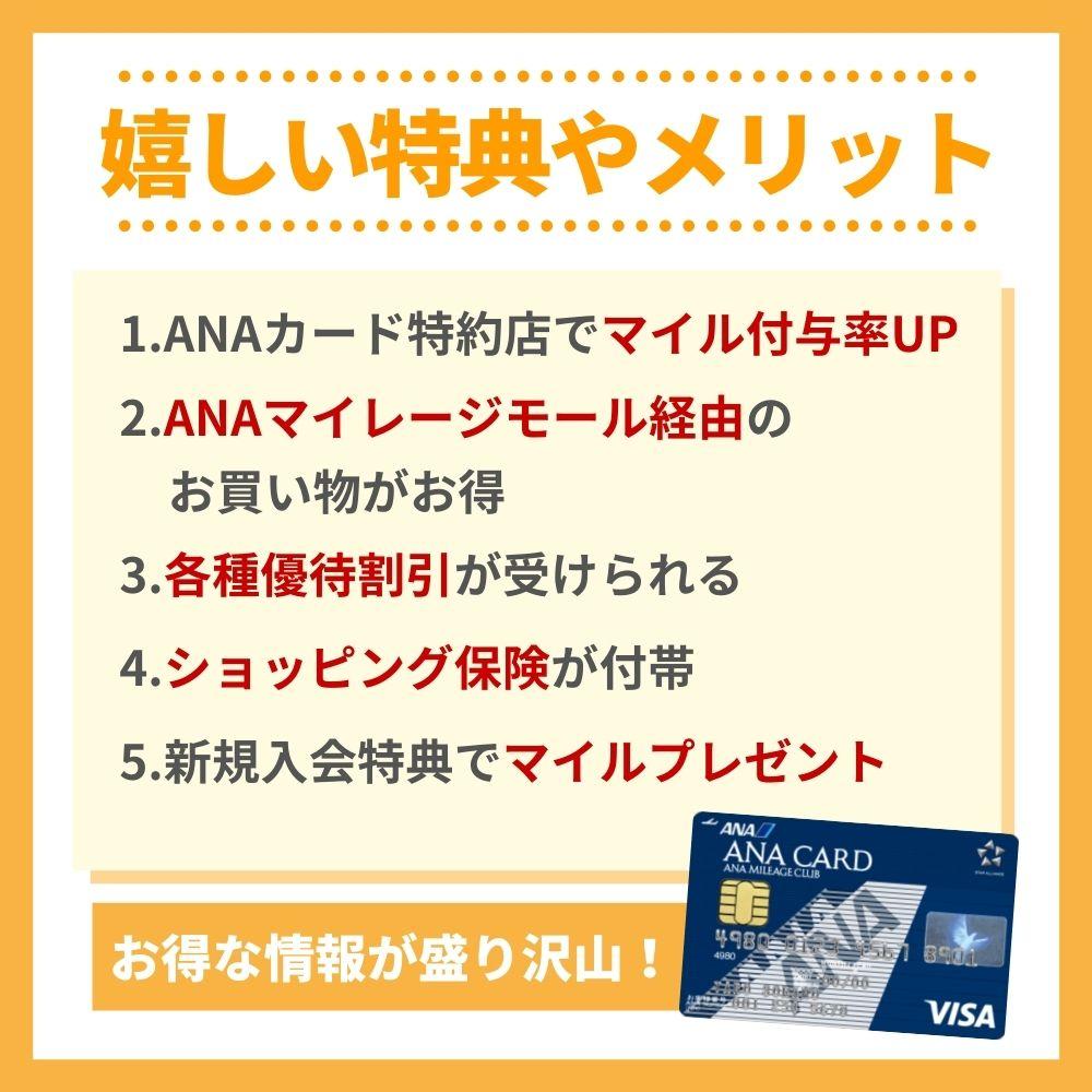 ANAカードの嬉しい特典やメリット