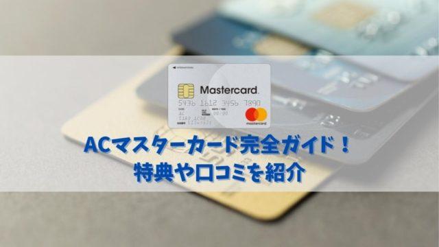 【ACマスターカードの特典や口コミ】即日発行が可能なお助けカード!