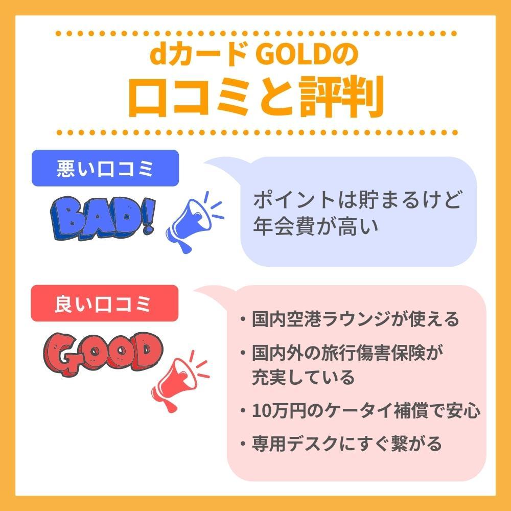 dカード GOLDの口コミ/評判
