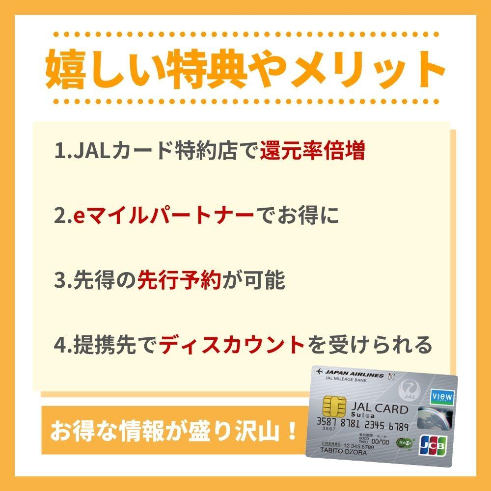 JALカードを利用して得られる特典やメリット
