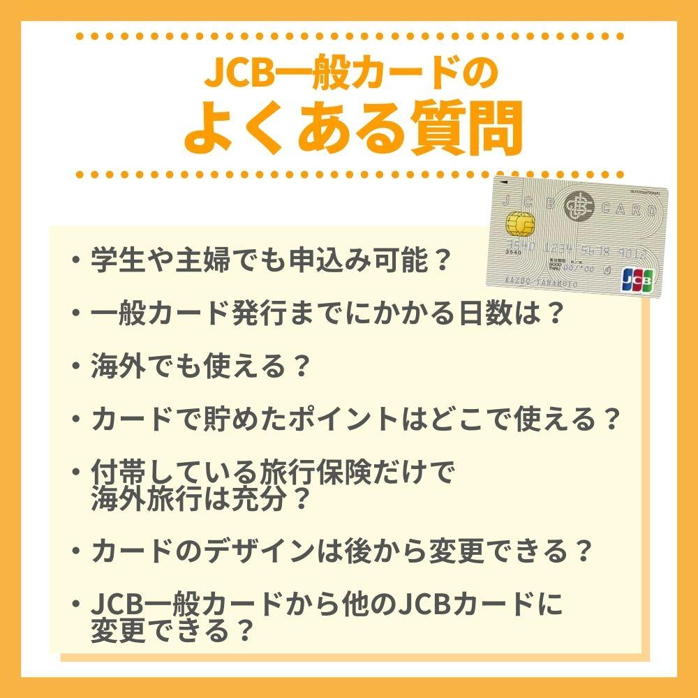 JCB一般カードのよくある質問