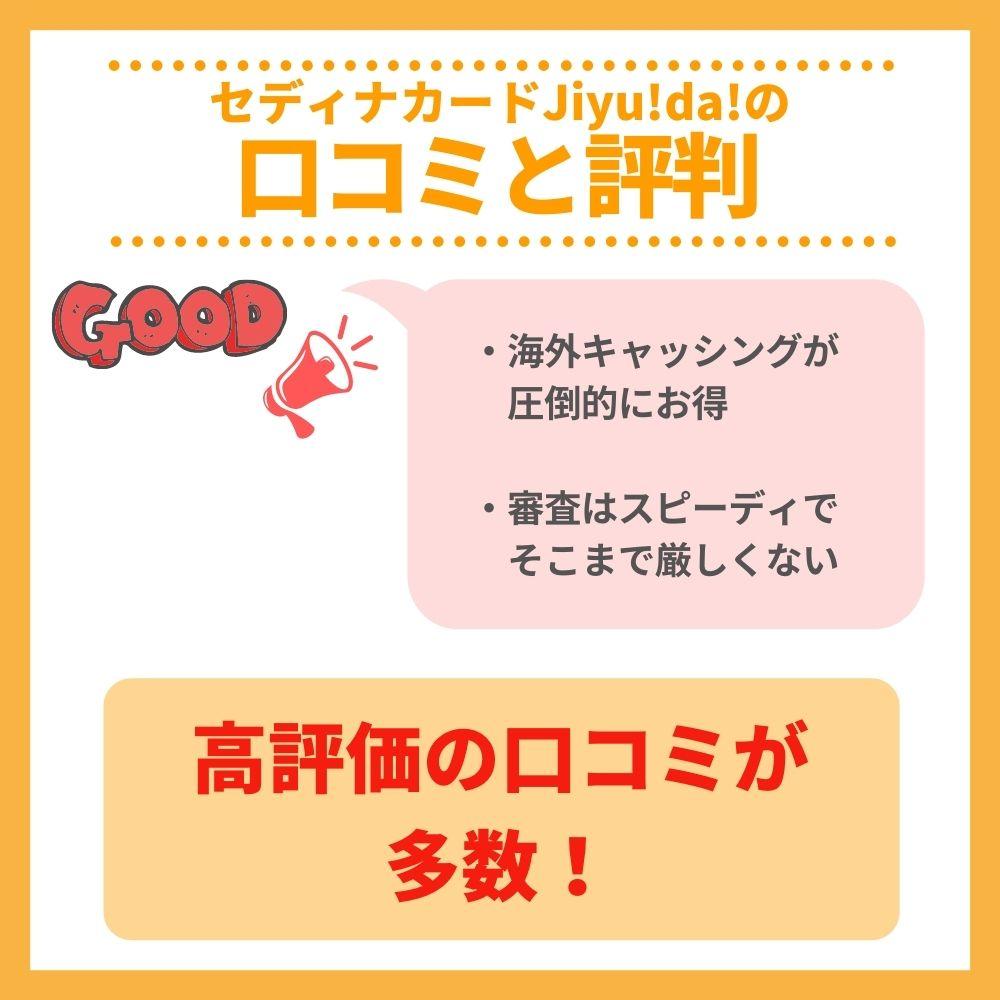セディナカードJiyu!da!の口コミ・評判