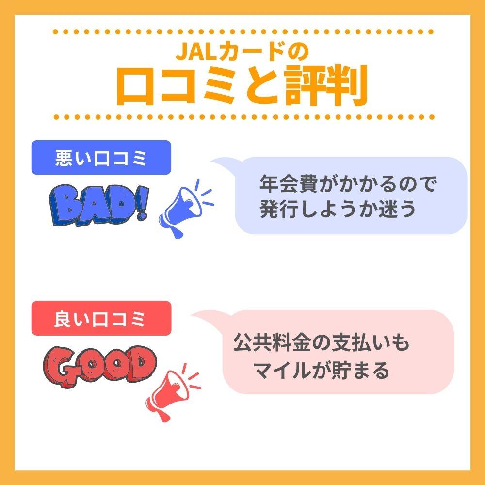 JALカードの評判・口コミ