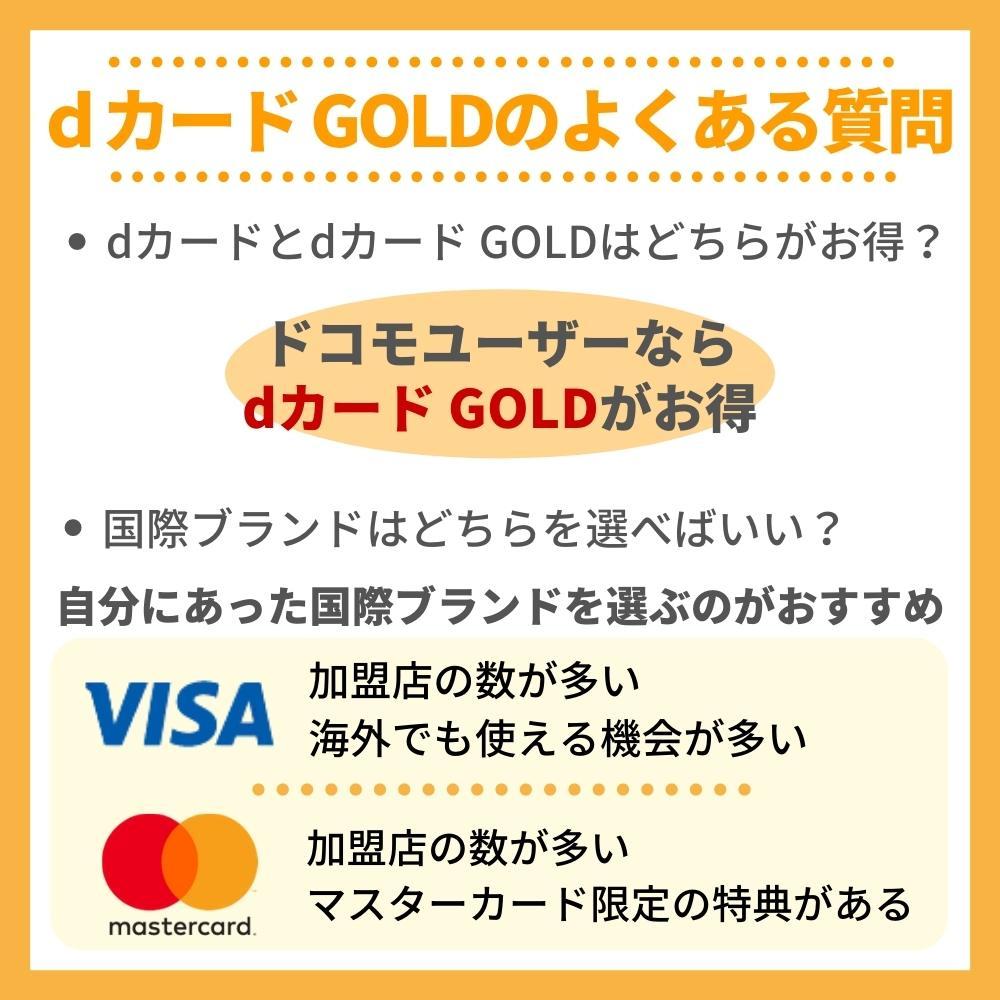 dカード GOLDのよくある質問