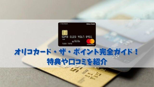 【オリコカードの特典と口コミ】メインの高還元カードとして活躍する1枚!