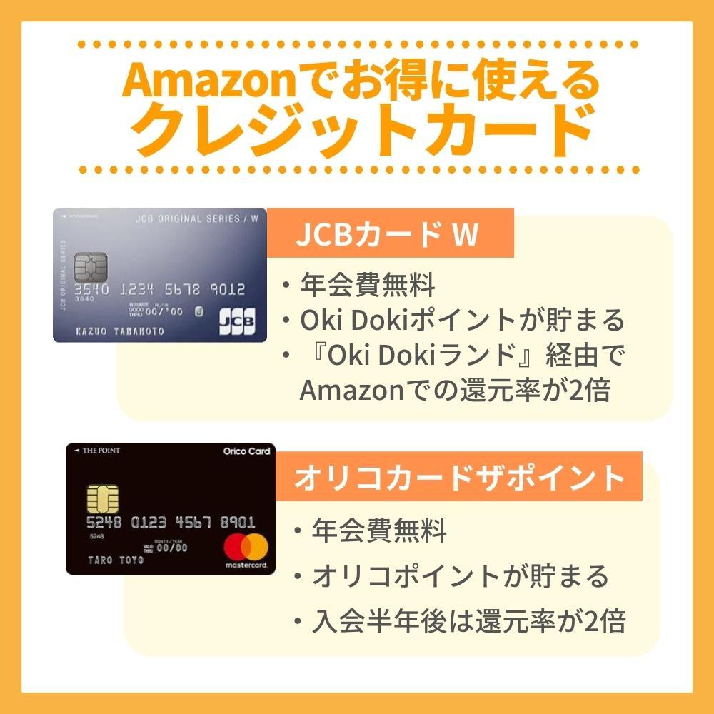 Amazon MasterCardゴールドはAmazonのヘビーユーザーなら持っても良いがおすすめはしない