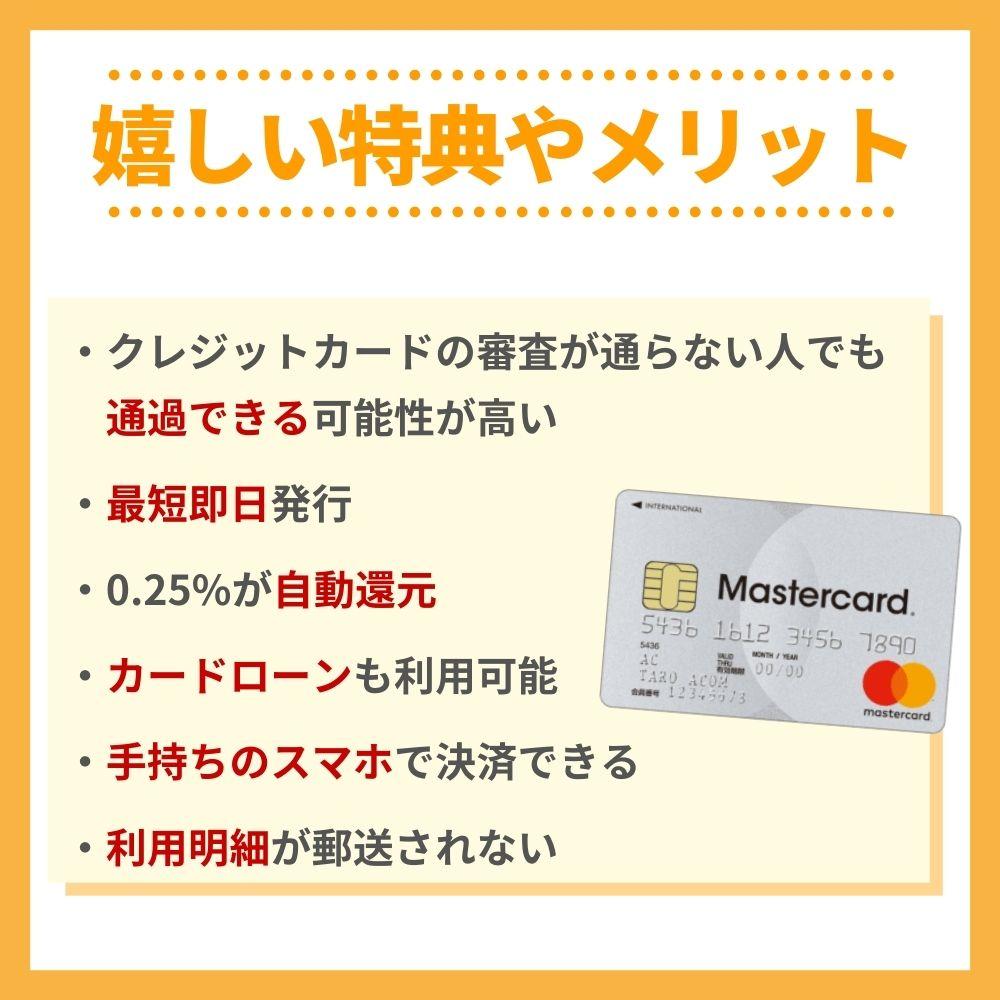 ACマスターカードを利用すると得られる特典やメリット